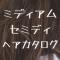 medium_haircatalog