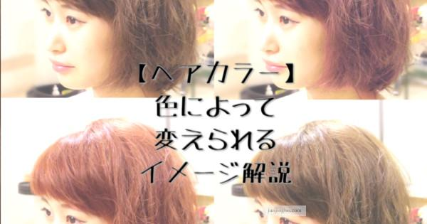 haircolor_imege_title