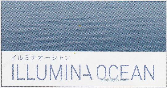 illumina_ocean_img