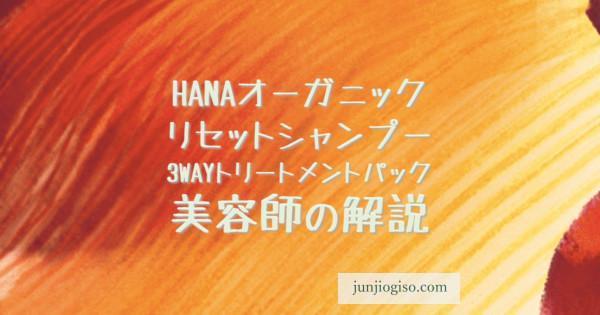 hanaorganic_eyecatch
