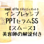 oggiotto_impressivepptserum_smooth_eyecatch
