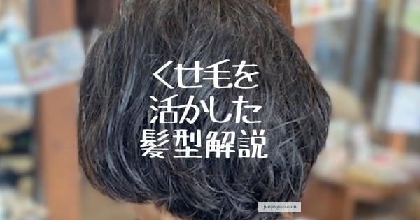 くせ毛を活かした髪型解説
